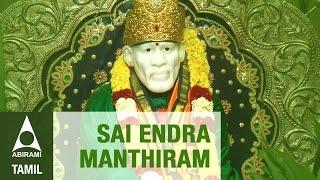 Sai Endra Mandriram | Tamil Devotional Divine Songs | Sri Shirdi Sai Baba Bhajan | Sri Sai Leelai