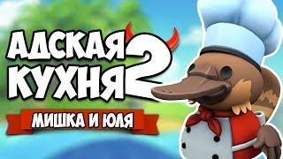 Overcooked 2 ♦ АДСКАЯ КУХНЯ #5