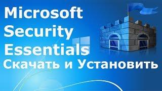 Где и как скачать и как установить Microsoft Security Essentials