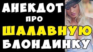 АНЕКДОТ про Шалавную Блондинку и Хитрого Гаишника Самые Смешные Свежие Анекдоты