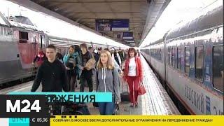 Актуальные новости России за 30 марта: границы России полностью закрыты - Москва 24