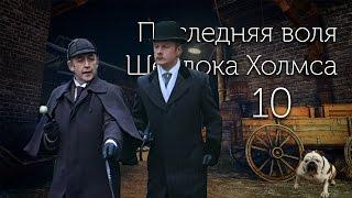 Последняя воля Шерлока Холмса - Обоняние и отвага. Часть 10