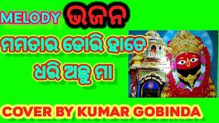 #Debpictures mamatara Dori hate dhari achu maa // maa tarini bhajan