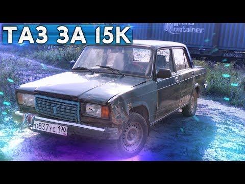 Авто за 15000 рублей - мечта или реальность?