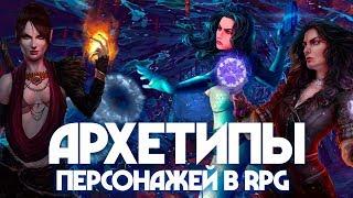 Игровые персонажи и герои: Архетипы в RPG [Подборка]