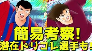 【たたかえドリームチーム】実況#1471 新キャラ&潜在ドリコレ選手評価!【Captain Tsubasa Dream Team】
