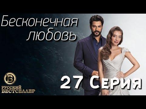 Бесконечная Любовь (Kara Sevda) 27 Серия. Дубляж HD1080