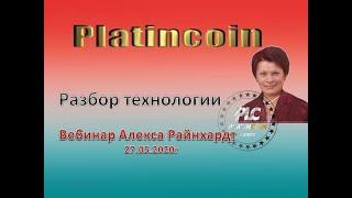 Platincoin.  Разбор технологии.