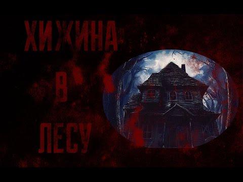 Страшные Истории От ASMADEIS - Хижина в Лесу