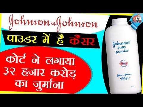 confirmed!!johnson-&-johnson's-  baby-powder-causes-cancer--बेबी-पाउडर-से-होता-है-कैंसर- hindi