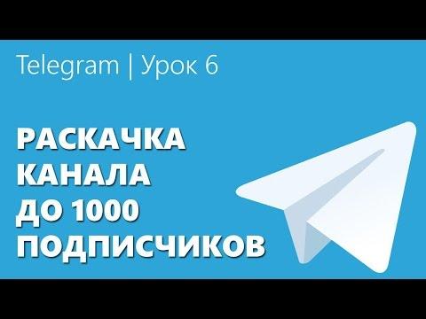 Telegram | Урок 6 Раскачка канала до 1000 подписчиков