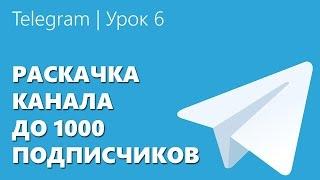 Telegram   Урок 6