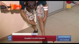 Побоями и наручниками закончилось посещение больницы в Алматы