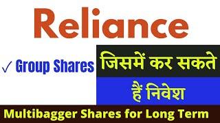 Reliance Group Shares जिसमें कर सकते हैं निवेश