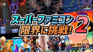[レトロゲーム歷史 : ニンテンドー編] 性能の限界を超えたスーパーファミコンの名作ゲーム PART-2 : (Nintendo SNES Best Retro Game Part2)