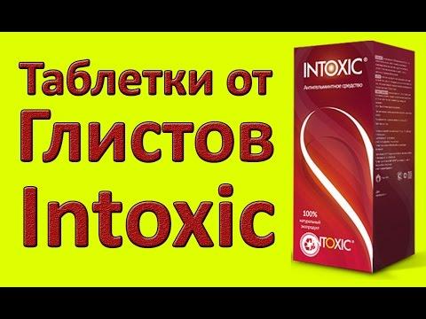 Таблетки от глистов. Intoxic средство от паразитов. Intoxic купить теблетки от глистов