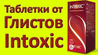 видео Intoxic – средство от паразитов