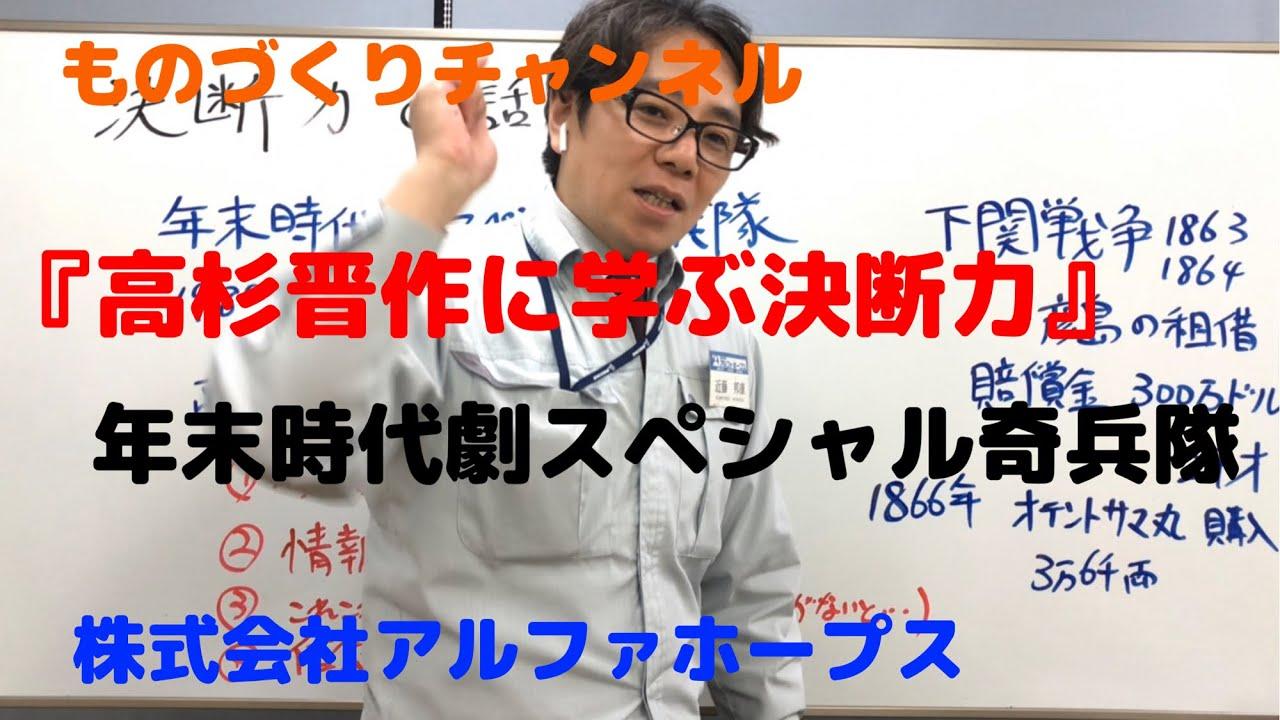 高杉晋作に学ぶ決断力 年末時代劇スペシャル奇兵隊_0166