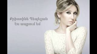 Christine Pepelyan - Es Aprum Em // Audio //