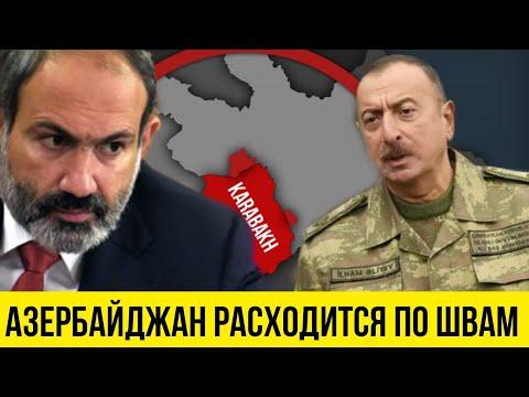 Армения выстояла, а Азербайджан расходится по швам