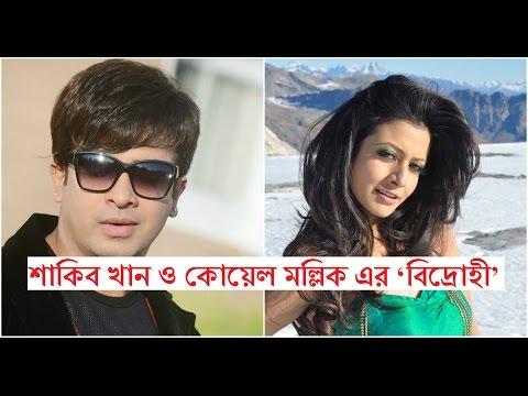 শাকিব খান ও কোয়েল মল্লিক এর 'বিদ্রোহী' | Shakib Khan & Koel Mallick Bangla New Movie 2016