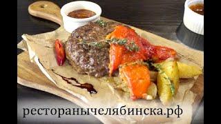 """Бифштекс из рубленого  говяжьего фарша от шефа ресторана """"Котлета"""""""