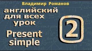 АНГЛИЙСКИЙ ЯЗЫК ДЛЯ ВСЕХ present simple tense урок №2(, 2018-11-18T10:42:30.000Z)