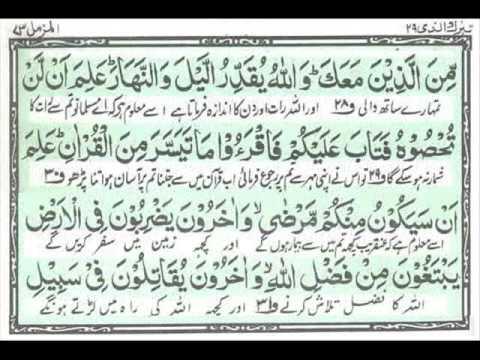 Surah Muzzammil by Qari Syed Sadaqat Ali