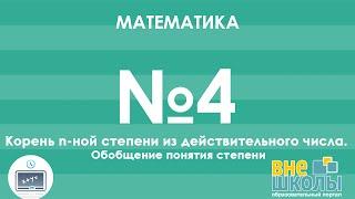 Онлайн-урок ЗНО. Математика №4. Корень n-ной степени из действительного числа.