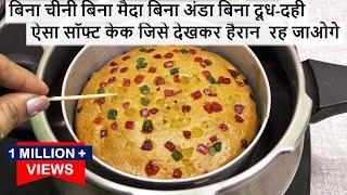 बिना चीनी बिना मैदा /अंडा सिर्फ 3चीज़ो से ऐसा केक एक बार बना लिया तो हर बार यही बनाएंगे  Cake Recipes