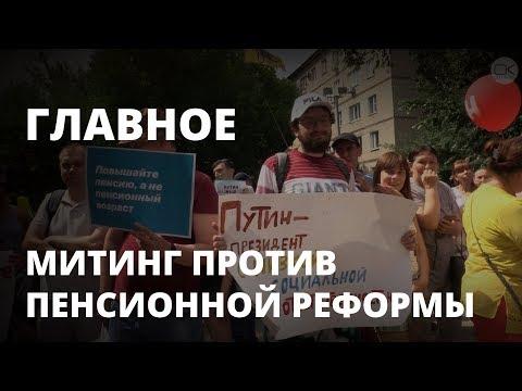 Митинг штаба Навального