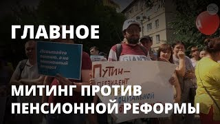 Митинг штаба Навального против пенсионной реформы в Саратове. Главное