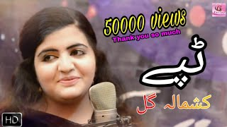 Pashto New Kashmala Gul TAPEY PASHTO NEW HD LATEST PASHTO TAPEY MUSIC.mp3