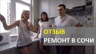 Отзыв на ремонт квартиры в Сочи