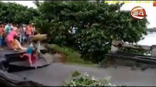 বিহারে সেতু ভেঙে ৩ জনের ভেসে যাওয়ার ভিডিও ভাইরাল - CHANNEL 24 YOUTUBE