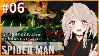 [LIVE] 【Marvel's Spider-Man #06】🔔マンハッタンで自宅警備🔔【初見プレイ(ネタバレ禁止)】