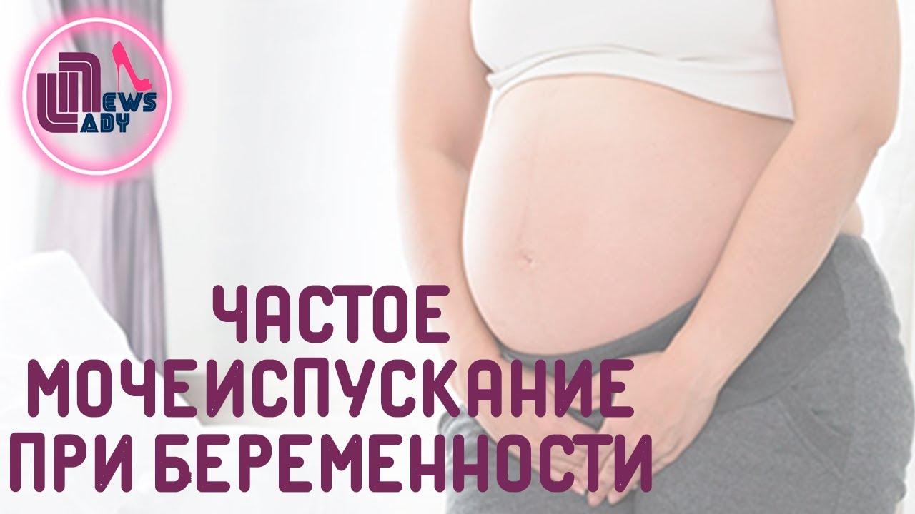 Частое мочеиспускание на 39 неделе беременности