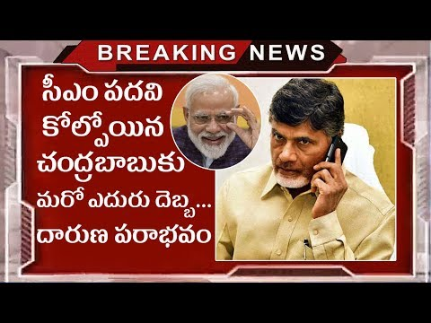 For The First Time In TDP History | TDP Gets Only 3 MP Seats | Reasons Behind TDP Party Failure