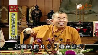 【金剛般若波羅蜜經360】| WXTV唯心電視台