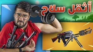 Fortnite || تحدي وزن الأسلحة الحقيقي 😍💪 !!(( وزنهم طلع ثقيل 🔫😰 )) !!  فورت نايت