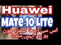 Huawei Mate 10 Lite Camera Reviews in urdu/hindi - iTinbox