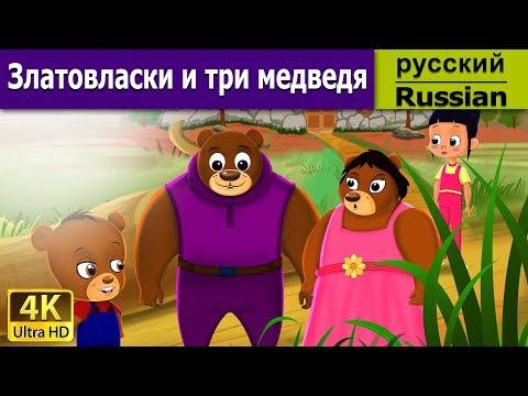 Сказка про Златовласку  Митинг  5i8 ru