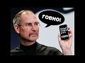 Не покупайте iPhone