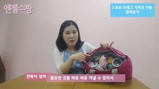포브아기기저귀가방