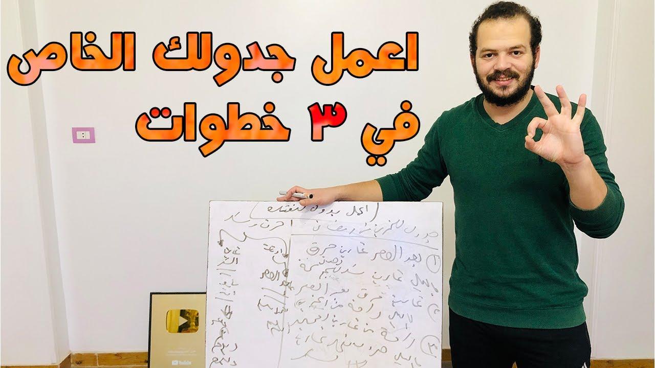 جدول تمارين كامل لمدة 30 يوم لحرق الدهون و شد الجسم فى نفس الوقت , رمضان 2020