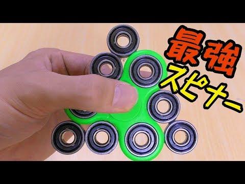 最強ハンドスピナー作ってみた!! I made strong  Hand Spinner PDS