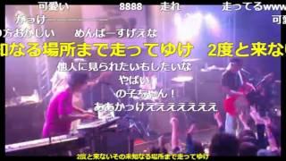 めちゃ×2魔法を叶えてっ!ツアー13か所目! 2017/1/23長崎StudioDO! ...