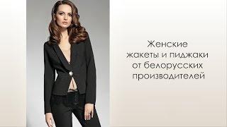 Женские жакеты и пиджаки от белорусских производителей(, 2017-05-06T10:30:42.000Z)