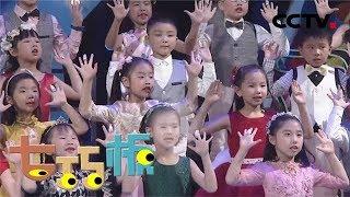 《七巧板》 20190528 快乐宝贝爱唱歌|CCTV少儿