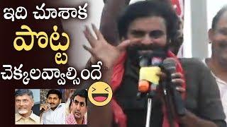 Pawan Kalyan Making Hilarious Fun Of Nara Lokesh,Chandrababu Naidu and YS Jagan | Manastars